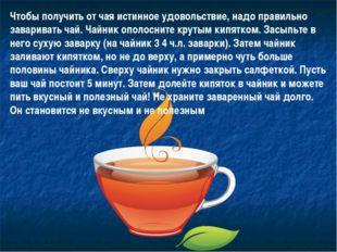 Чтобы получить от чая истинное удовольствие, надо правильно заваривать чай. Ч