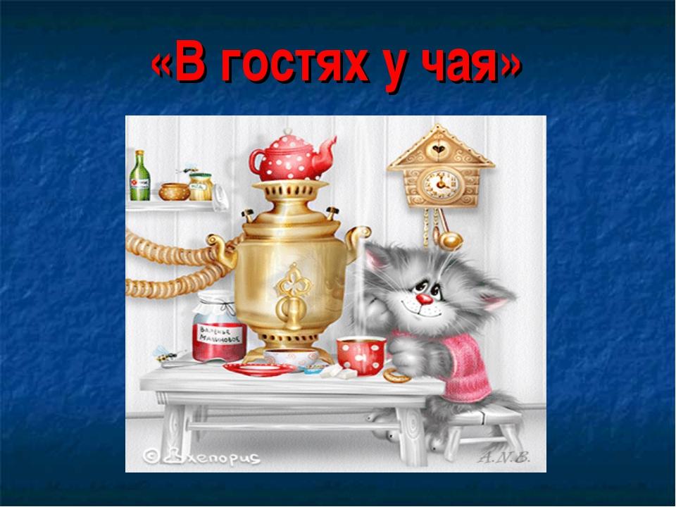 «В гостях у чая»