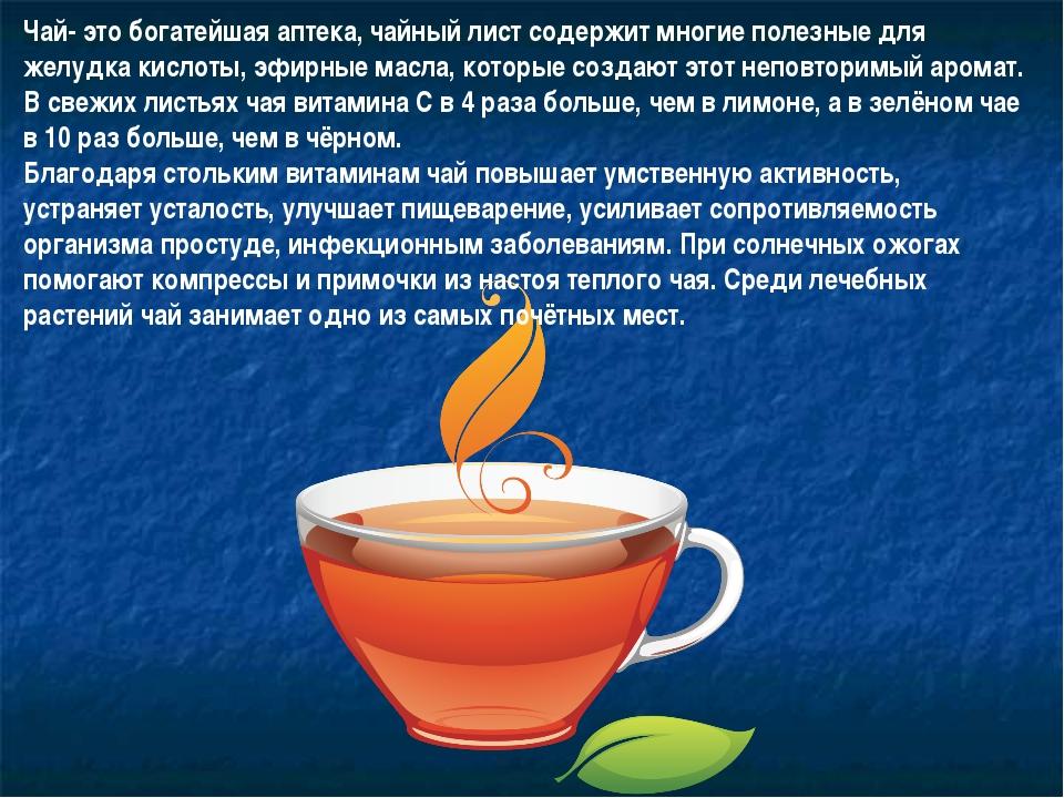 Чай- это богатейшая аптека, чайный лист содержит многие полезные для желудка...