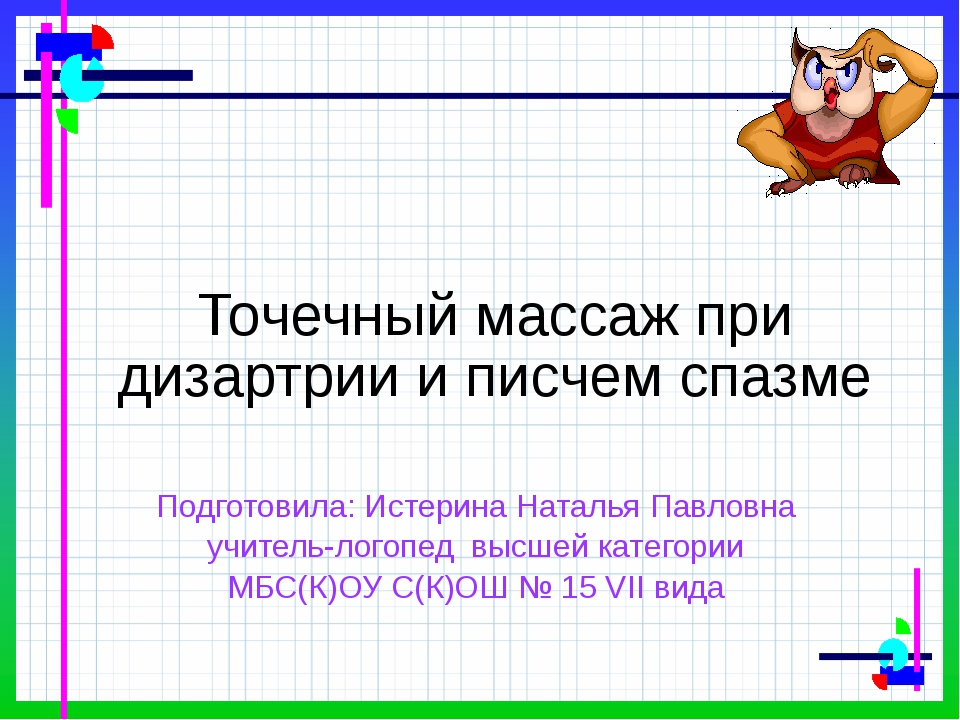 Точечный массаж при дизартрии и писчем спазме Подготовила: Истерина Наталья П...