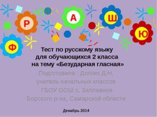 Тест по русскому языку для обучающихся 2 класса на тему «Безударная гласная»