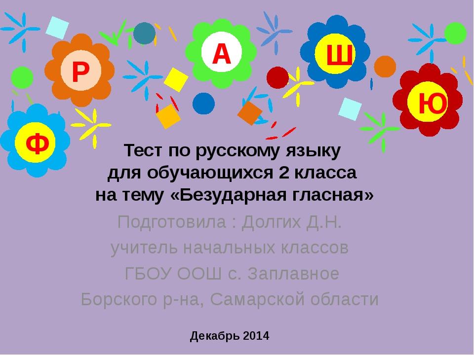 Тест по русскому языку для обучающихся 2 класса на тему «Безударная гласная»...