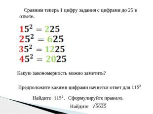 Сравним теперь 1 цифру задания с цифрами до 25 в ответе. Какую закономерност