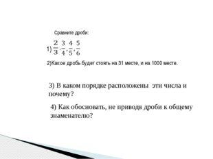 1) , 2)Какое дробь будет стоять на 31 месте, и на 1000 месте. 3) В каком поря