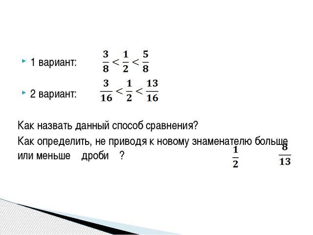 1 вариант: 2 вариант: Как назвать данный способ сравнения? Как определить, н...
