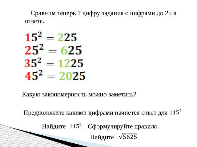 Сравним теперь 1 цифру задания с цифрами до 25 в ответе. Какую закономерност...