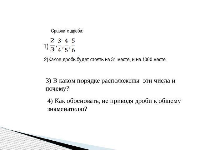 1) , 2)Какое дробь будет стоять на 31 месте, и на 1000 месте. 3) В каком поря...