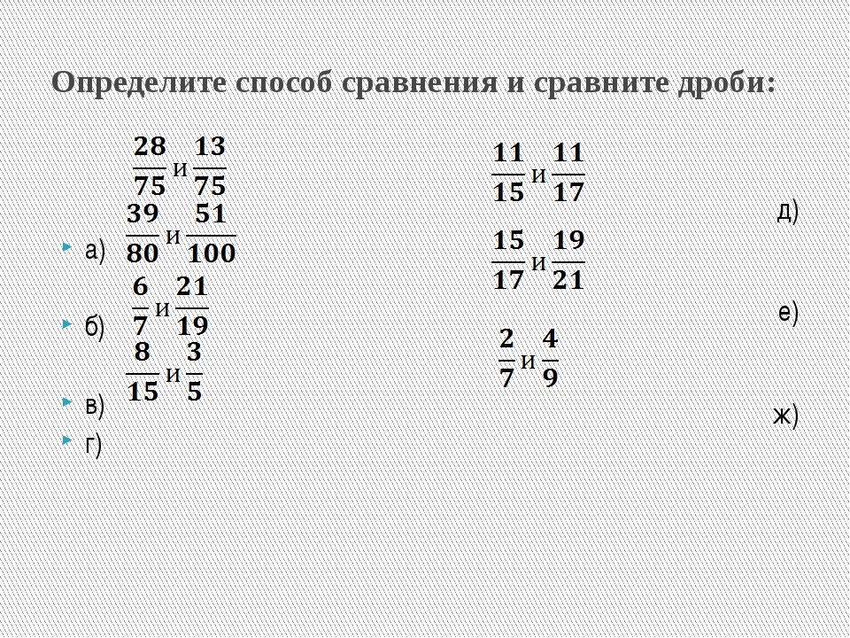 Определите способ сравнения и сравните дроби: а) б) в) г) д) е) ж)