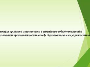 «Реализация принципа целостности в разработке содержательной и организованно