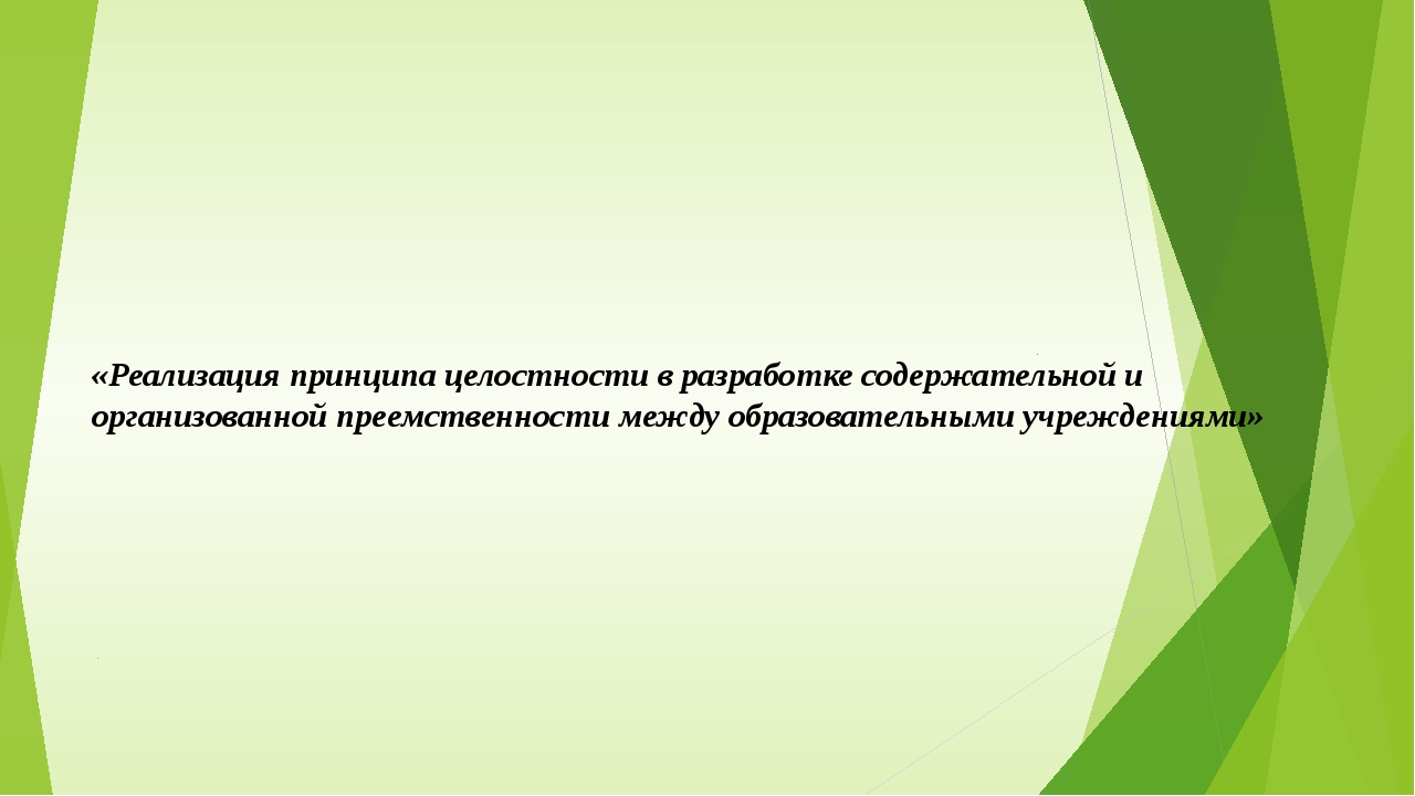 «Реализация принципа целостности в разработке содержательной и организованно...