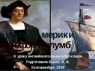 Открытие Америки Христофор Колумб К уроку английского языка в 8-9 классе Подг