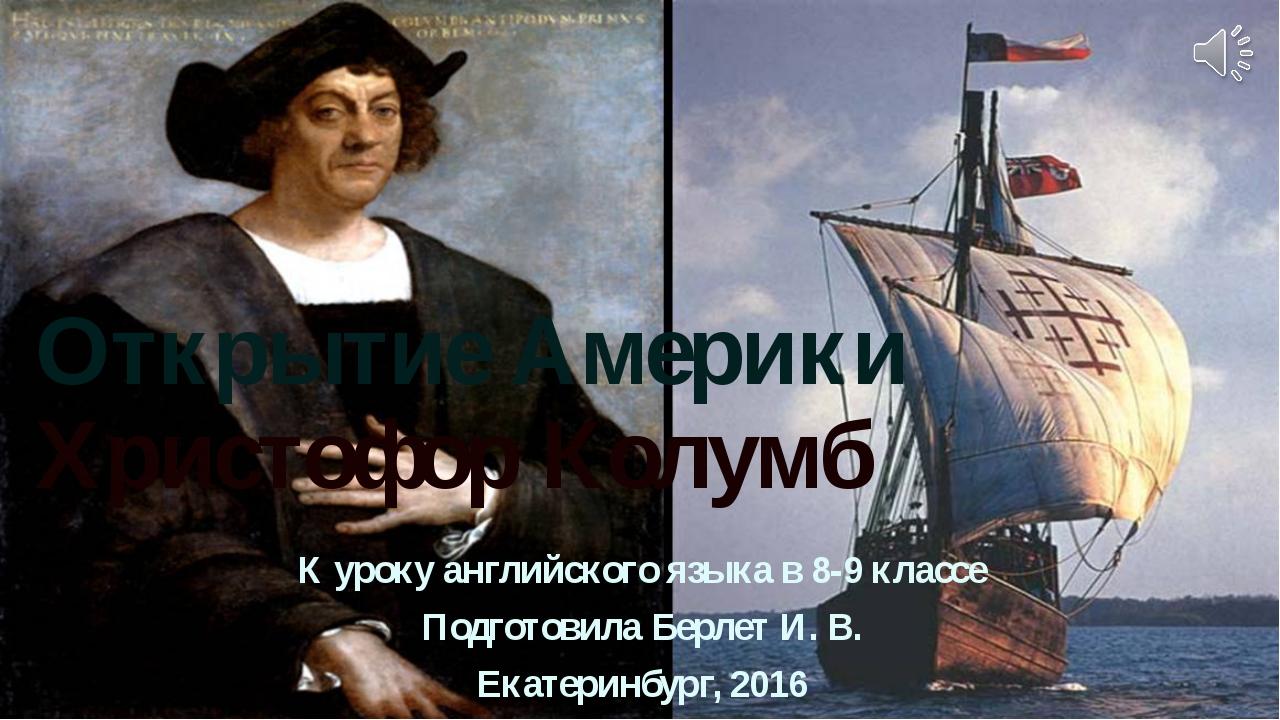 Открытие Америки Христофор Колумб К уроку английского языка в 8-9 классе Подг...
