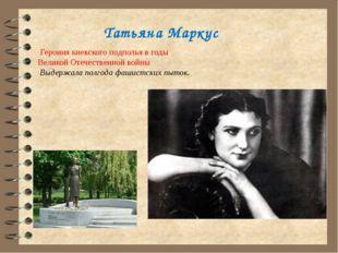 Татьяна Маркус Героиня киевского подполья в годы Великой Отечественной войны