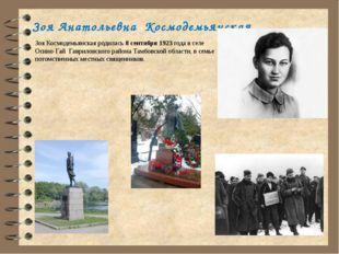 Зоя Анатольевна Космодемьянская Зоя Космодемьянская родилась 8 сентября 1923