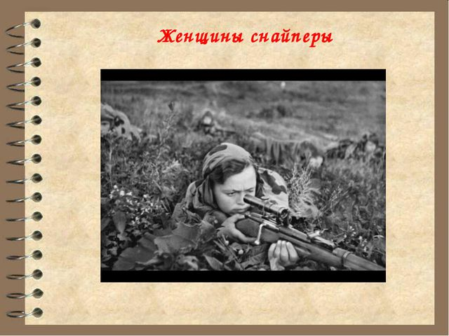 Женщины снайперы
