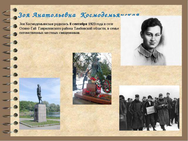 Зоя Анатольевна Космодемьянская Зоя Космодемьянская родилась 8 сентября 1923...