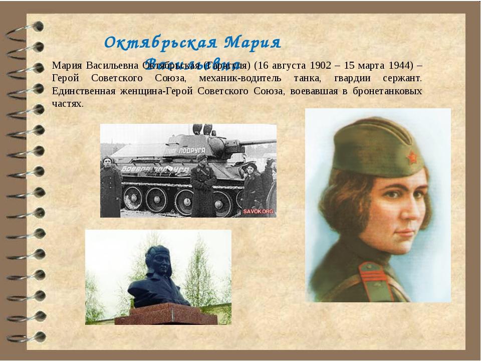 Октябрьская Мария Васильевна Мария Васильевна Октябрьская (Гарагуля) (16 авг...