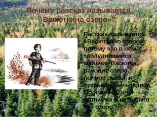 Почему рассказ называется «Васюткино озеро»? Рассказ называется «Васюткино оз