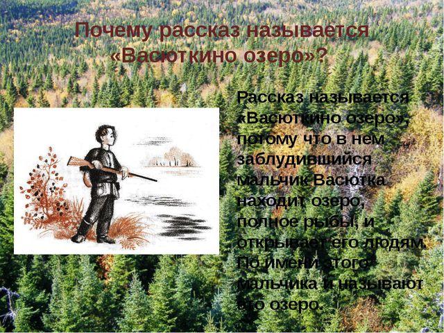 Почему рассказ называется «Васюткино озеро»? Рассказ называется «Васюткино оз...