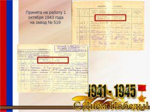 Принята на работу 1 октября 1943 года на завод № 519