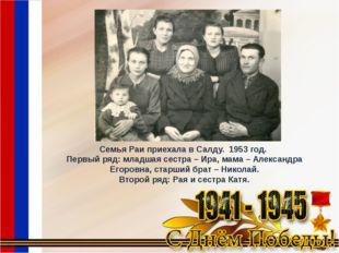 Семья Раи приехала в Салду. 1953 год. Первый ряд: младшая сестра – Ира, мама