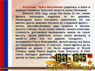 Кочеткова Раиса Максимовна родилась и жила в деревне Знаменка Тульской облас