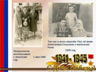 Так они и жили втроём: Рая, её мама Александра Егоровна и маленькая Нина. 196