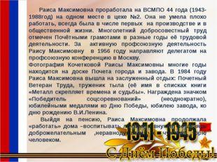 Раиса Максимовна проработала на ВСМПО 44 года (1943-1988год) на одном месте