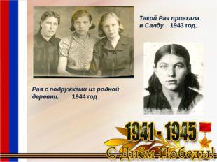 Такой Рая приехала в Салду. 1943 год. Рая с подружками из родной деревни. 194