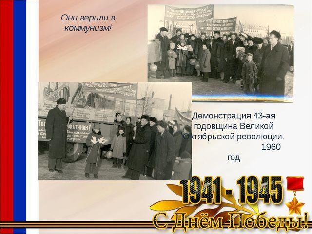Демонстрация 43-ая годовщина Великой Октябрьской революции. 1960 год Они вери...