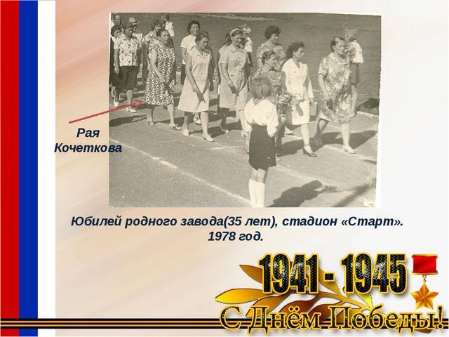 Юбилей родного завода(35 лет), стадион «Старт». 1978 год. Рая Кочеткова