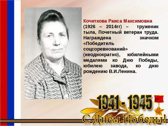 Кочеткова Раиса Максимовна (1926 – 2014гг) – труженик тыла, Почетный ветеран...