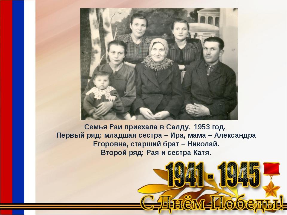 Семья Раи приехала в Салду. 1953 год. Первый ряд: младшая сестра – Ира, мама...