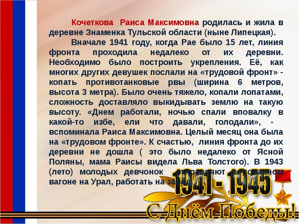 Кочеткова Раиса Максимовна родилась и жила в деревне Знаменка Тульской облас...