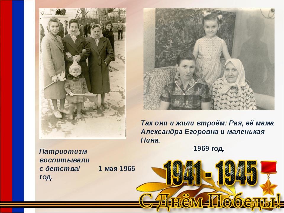 Так они и жили втроём: Рая, её мама Александра Егоровна и маленькая Нина. 196...