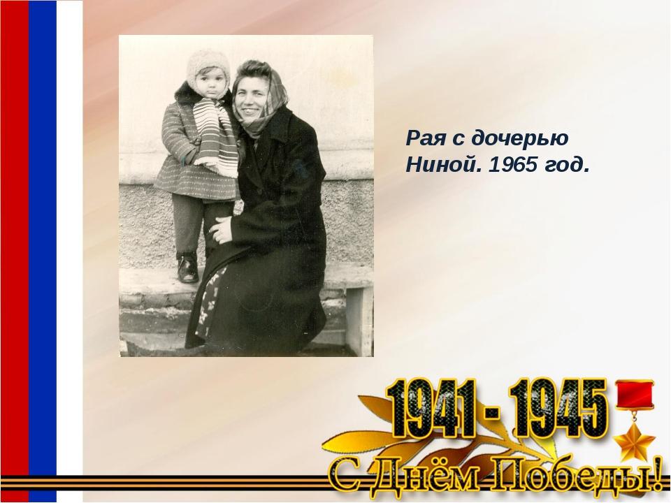 Рая с дочерью Ниной. 1965 год.