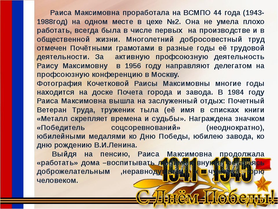 Раиса Максимовна проработала на ВСМПО 44 года (1943-1988год) на одном месте...