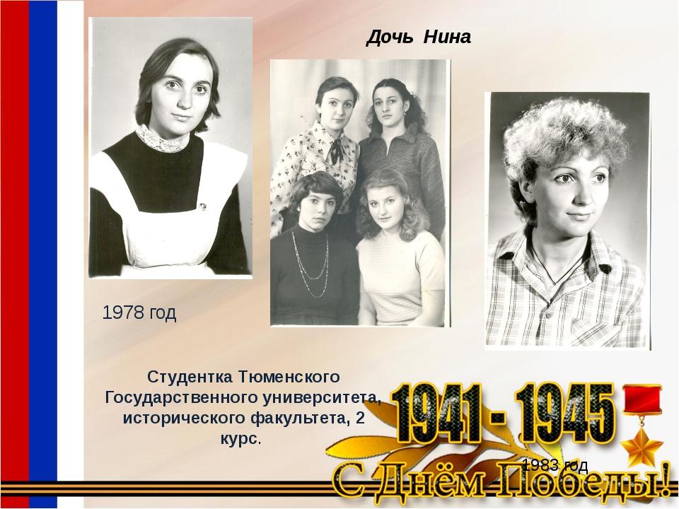 Дочь Нина 1978 год Студентка Тюменского Государственного университета, истори...