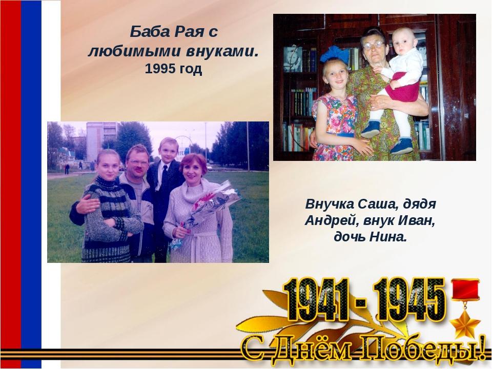 Баба Рая с любимыми внуками. 1995 год Внучка Саша, дядя Андрей, внук Иван, до...