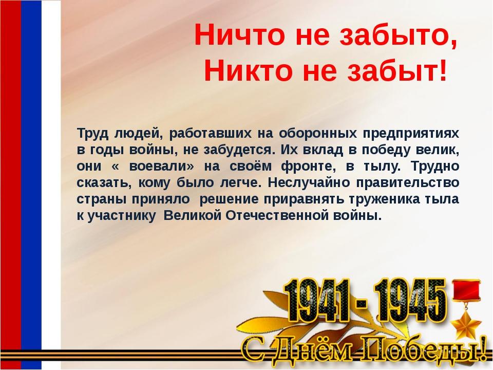 Труд людей, работавших на оборонных предприятиях в годы войны, не забудется....
