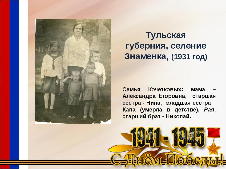 Тульская губерния, селение Знаменка, (1931 год) Семья Кочетковых: мама – Алек...