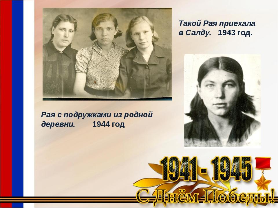 Такой Рая приехала в Салду. 1943 год. Рая с подружками из родной деревни. 194...