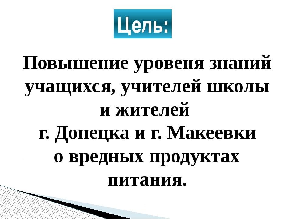 Повышение уровеня знаний учащихся, учителей школы и жителей г. Донецка и г. М...
