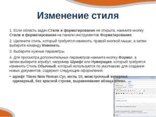 Изменение стиля 1. Если область задач Стили и форматирование не открыта, нажм