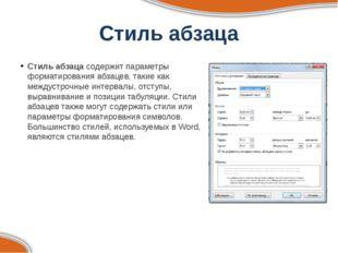 Стиль абзаца Стиль абзаца содержит параметры форматирования абзацев, такие ка