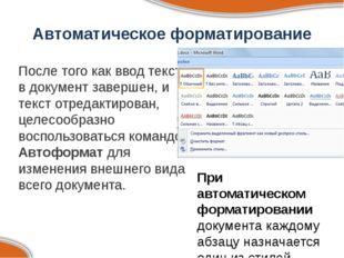 Автоматическое форматирование После того как ввод текста в документ завершен,