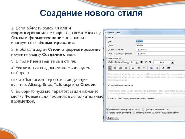 Создание нового стиля 1. Если область задач Стили и форматирование не открыта...