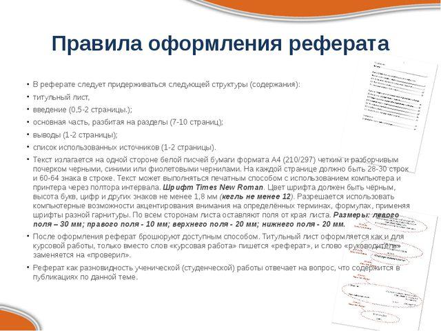 Правила оформления реферата В реферате следует придерживаться следующей струк...