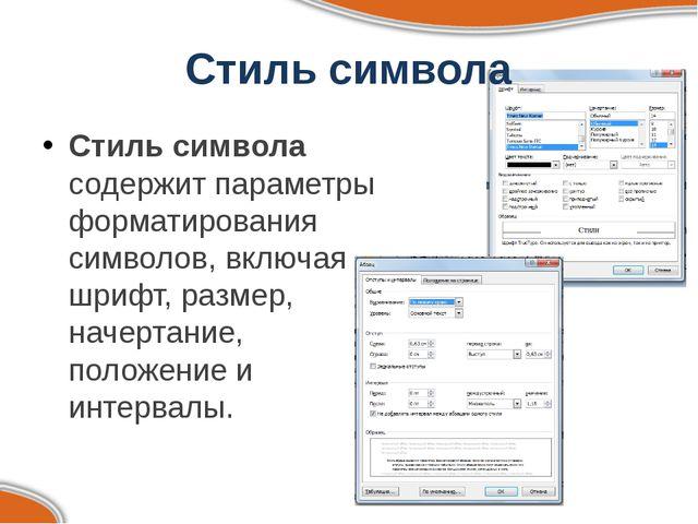Стиль символа Стиль символа содержит параметры форматирования символов, включ...