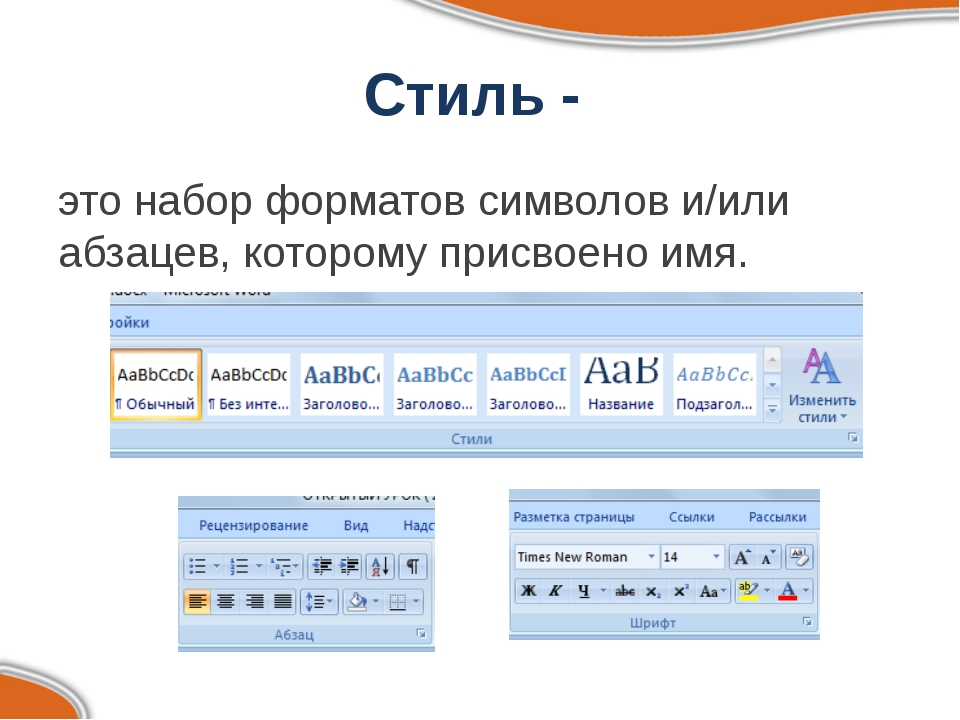 Стиль - это набор форматов символов и/или абзацев, которому присвоено имя.